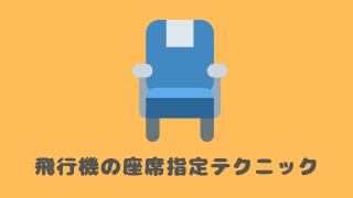 飛行機の座席指定テクニック