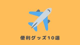 便利グッズ10選