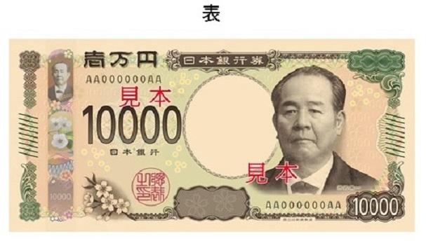 新一万円券