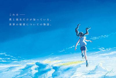 新海誠監督最新作『天気の子』