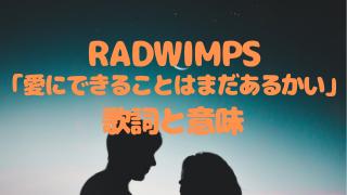 RADWIMPS「愛にできることはまだあるかい」歌詞と意味