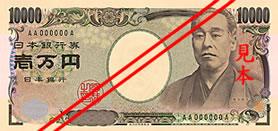 現一万円券