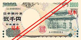 現二千円券