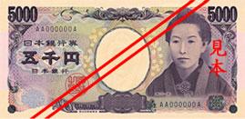 現五千円券