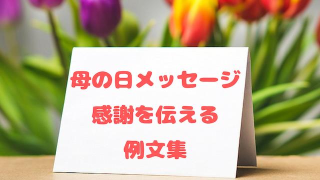 母の日に感謝を伝えるメッセージ例文集!カードに一言を添えてありがとうの気持ちを伝えよう