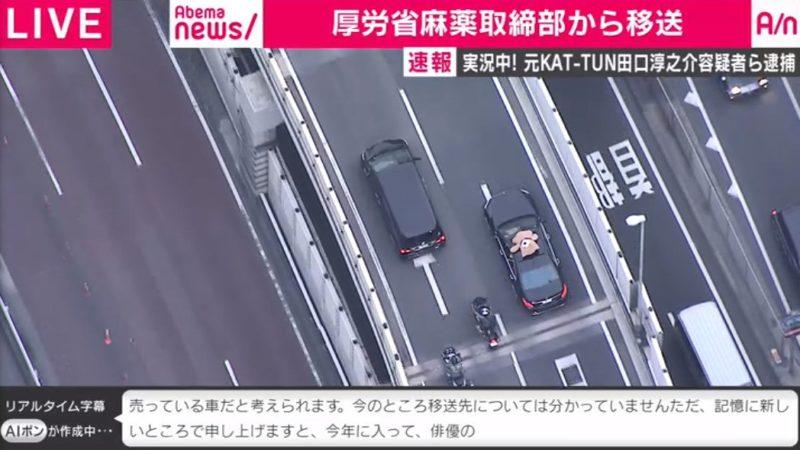 田口淳之介を先導したクマを乗せた車両の正体は?