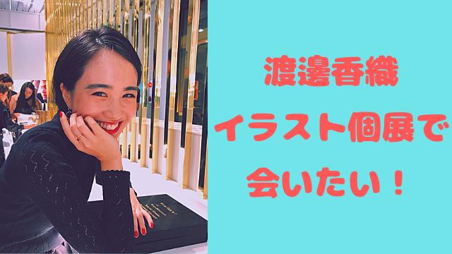 イラストレーター渡邉香織(foxco)の経歴!個展はどこで開催?