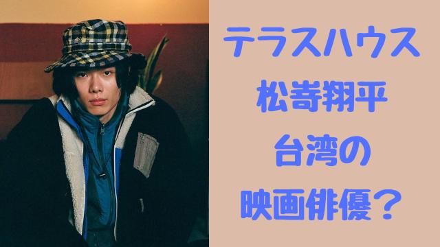 テラハ松嵜翔平は台湾の映画俳優?インスタ画像やプロフィールも紹介!
