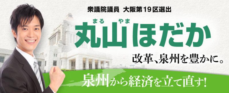 丸山議員の経歴