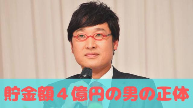 山里亮太の貯金額は4億円!?年収・身長・学歴がすべて揃ったモテ男