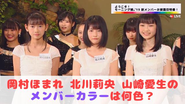 岡村ほまれ 北川莉央 山崎愛生のメンバーカラーは何色?