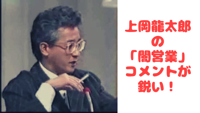 上岡龍太郎のコメントが鋭い!闇営業について「芸人と暴力団は根が同じ」