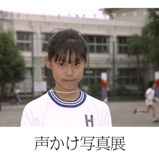 2019年「声かけ写真展」の開催場所は大阪