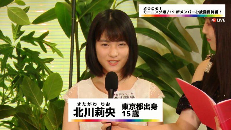 北川莉央(きたがわりお)さん