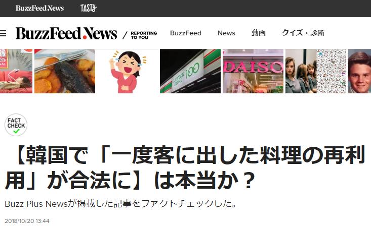 バズプラスニュースのデマ「韓国で一度客に出した料理の再利用が合法に」