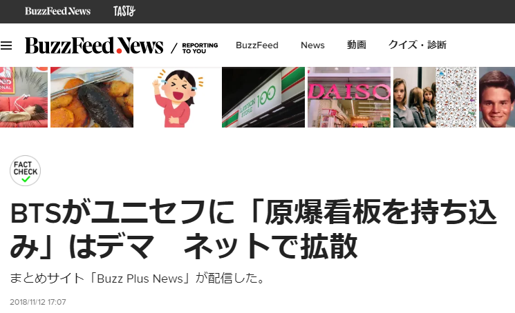 バズプラスニュースのデマ「韓国アイドルBTSがユニセフ事務所に『原爆看板』持ち込み問題視」