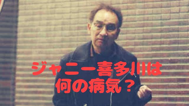 ジャニー喜多川は何の病気?老衰が緊急搬送された理由?持病や入院歴アリ