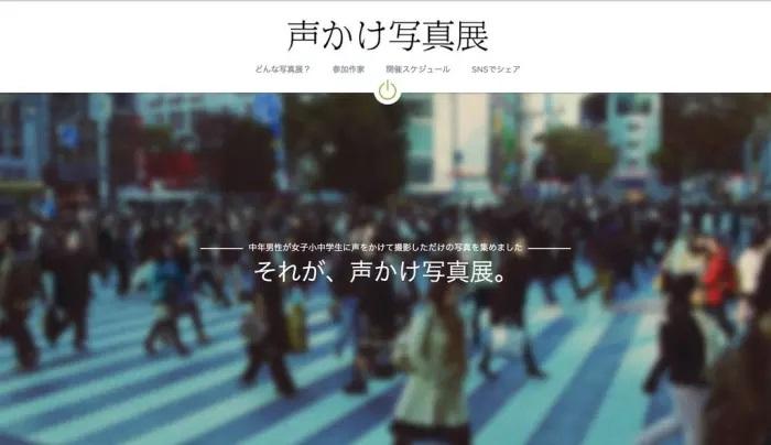 声かけ写真展の主催者はアダルト系会社?2019年は大阪で開催予定