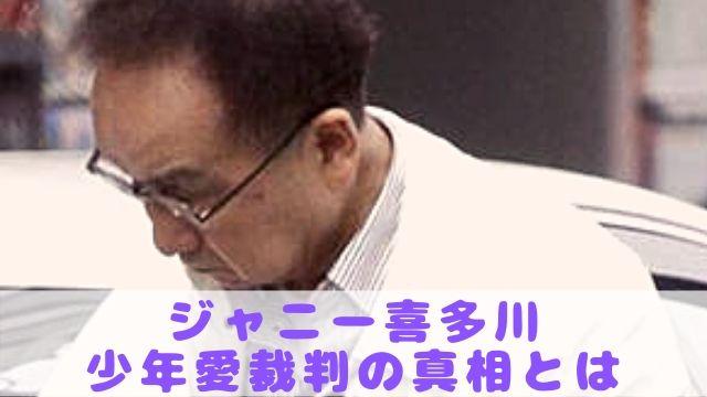 ジャニー喜多川の少年愛裁判の裏事情とは?最高裁敗訴で掘った記録が認定