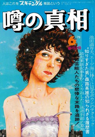 少年愛の証言内容が掲載された月刊誌『噂の真相』(2002年2月号)