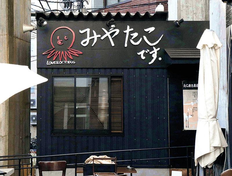 宮迫博之は引退後は東京でたこ焼き屋を経営する実業家