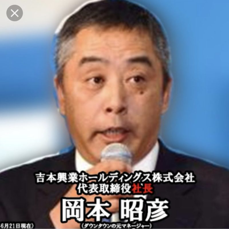 吉本興業岡本昭彦社長の顔画像