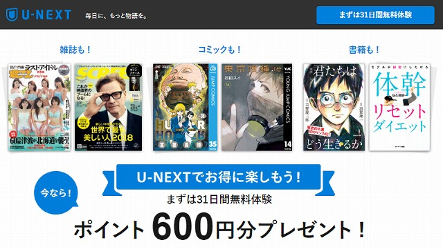 U-NEXT(ユーネクスト)|漫画の品揃えが抜群