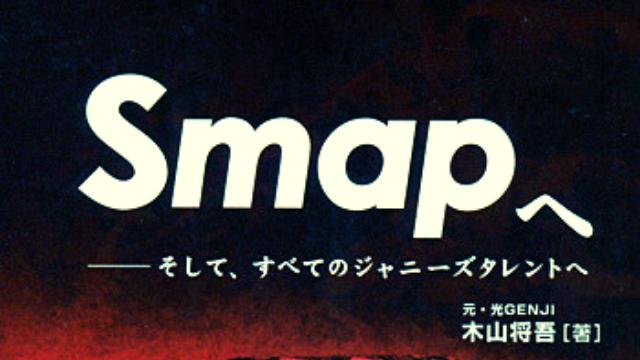 ジャニー喜多川の性犯罪被害者は誰?SMAPも少年愛や性的虐待の対象に…?