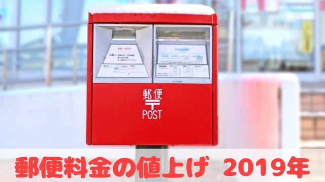 郵便料金の値上げはいつから?新切手やはがきは交換できる?年賀状は?