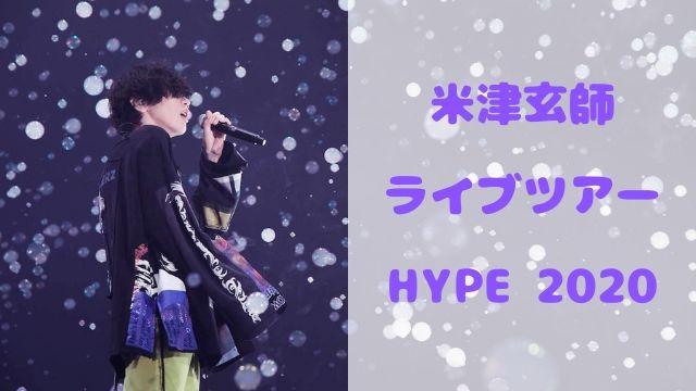 """米津玄師ライブツアー2020""""HYPE""""の日程は?グッズの発表はいつ?"""