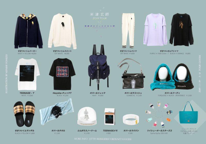 """米津玄師ライブツアー2020""""HYPE""""のグッズ"""