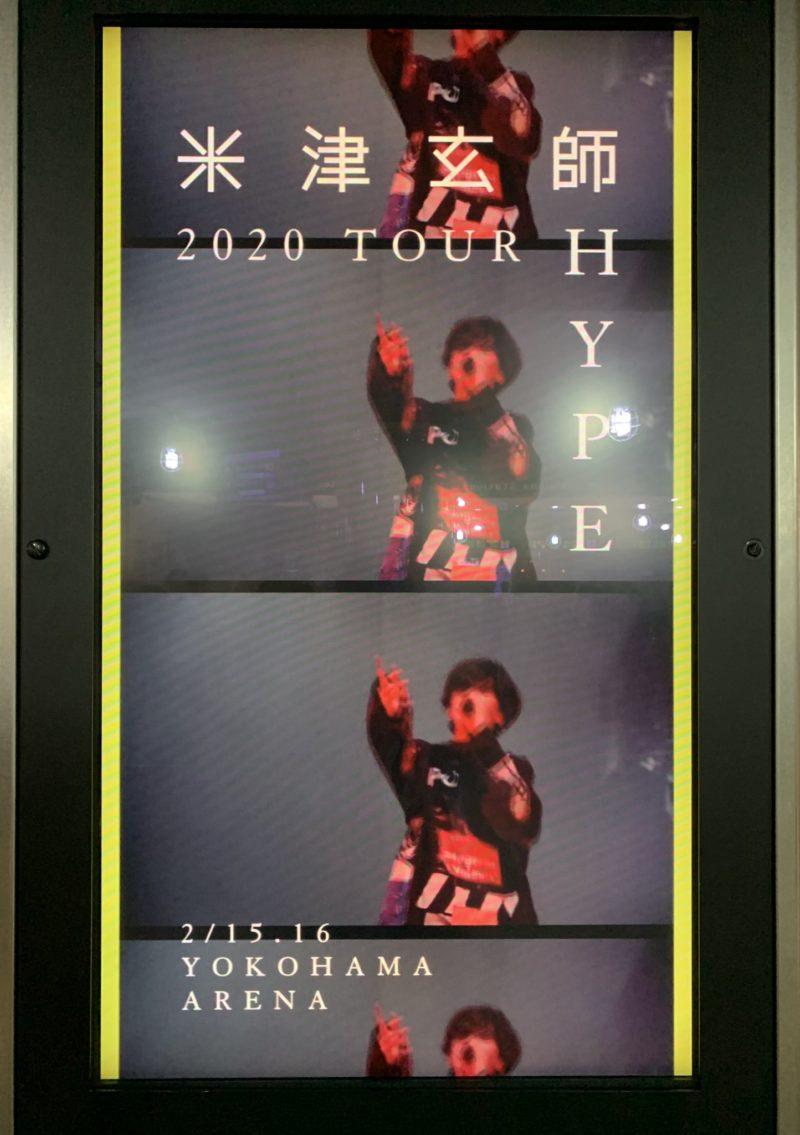 """米津玄師ライブツアー2020""""HYPE""""の日程"""
