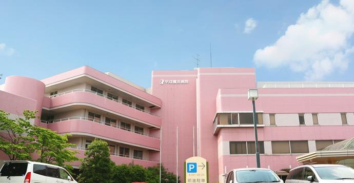 横浜市の平成横浜病院