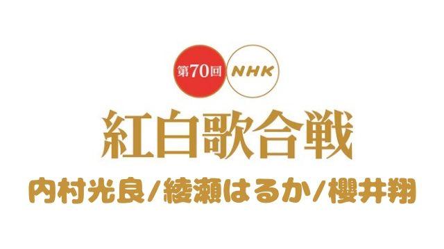 NHK紅白歌合戦2019の司会者は予想外?過去の出演歴や選出の理由は!?