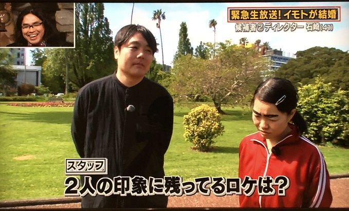 イモトアヤコと石崎ディレクターの年収