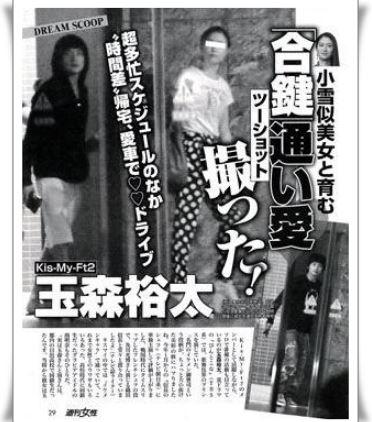 観月あこと玉森裕太の熱愛報道