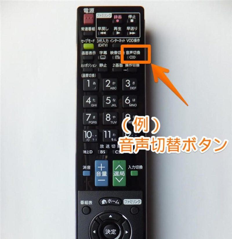 NHK紅白ウラトークチャンネル副音声切り替えの仕方