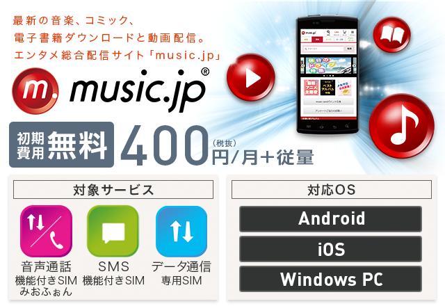 music.jpは登録から30日間無料