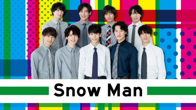 SnowManメンバーの呼び方