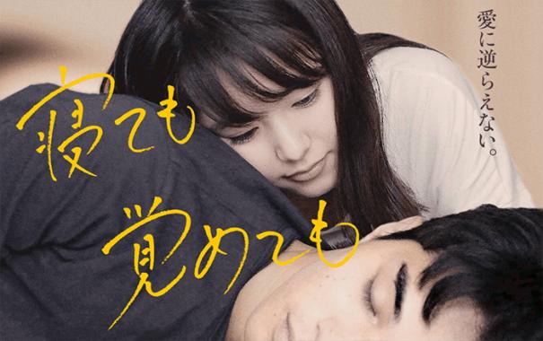 唐田えりかと東出昌大の共演映画「寝ても覚めても」
