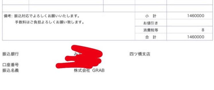 振込先の会社名はGRAB!大阪が拠点?