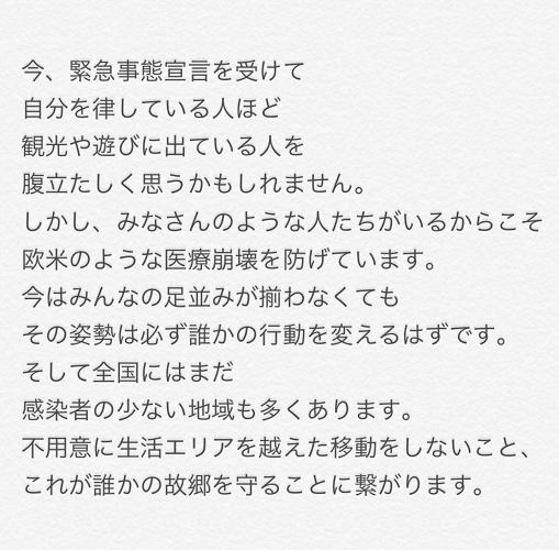 藤井貴彦アナは名言を多く発信