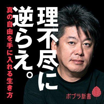 都知事選に出馬するかもと言われている堀江貴文氏