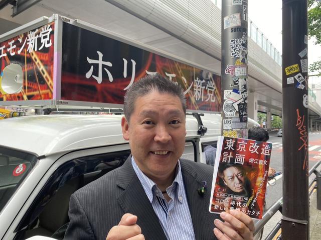 堀江氏を応援するホリエモン新党