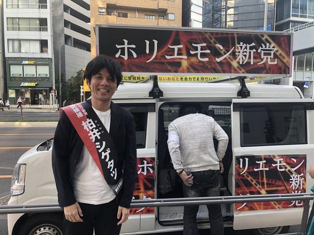 ホリエモン新党公認候補の柏井シゲタツ氏