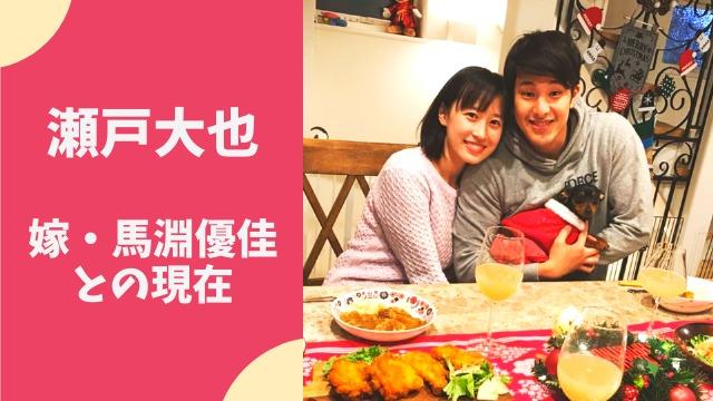 瀬戸大也と嫁・馬淵優佳は現在自宅で家庭内別居?昔のラブラブ画像も!
