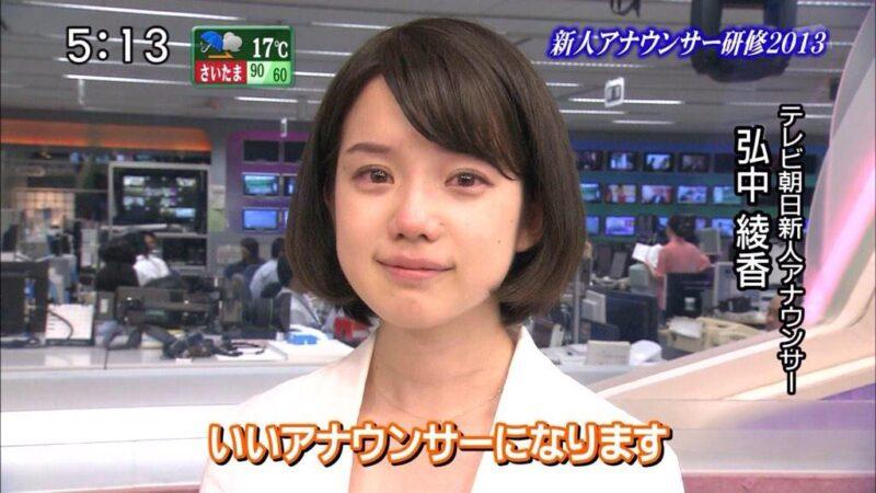 新人アナウンサー時代の弘中綾香