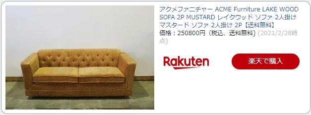 ACME Furniture レイクウッドソファ マスタード 2人掛け