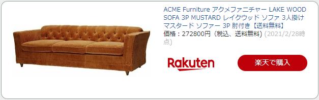 ACME Furniture レイクウッドソファ マスタード 3人掛け