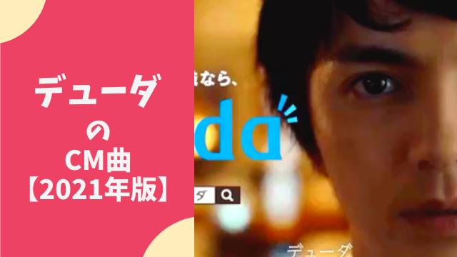 DODA(デューダ)のCM曲[2021年]!歌詞やアーティスト